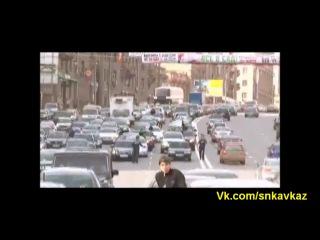 Кавказцы на дороге танцуют лезгинку | vk.com/snkavkaz #СНК