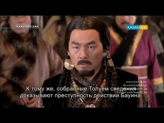(Субтитры) (5 серия) Кубылай хан / Хубилай хан / Hu bi lie / Kublai Khan / 忽必烈传奇 / 建