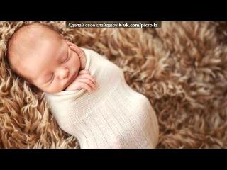 «дети» под музыку Детские песни колыбельные - Колыбельная (Ты родишься скоро очень. Спи, малыш, спокойной ночи!). Picrolla