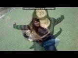 «Love me» под музыку Моя ты любимая-лучшая подруга - Зайка за всё это время нашего знакомства мы испробывали всё и  врагами были а теперь мы лучшие подружки,Котёнок мой маленький я тебя люблю рчень очень!!!!!!!!!Без тя скучно постоянно думаю о тебе Я ЛЮБЛЮ ТЕБЯ. Picrolla