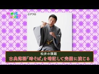 Nogizaka46 – Nogizakatte Doko ep143 от 20 июля 2014 г.