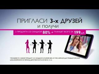 Орифлэйм кампания по приглашению Живи полной жизнью