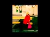 «это моя фотоссесия» под музыку Taio Cruz - Dynamite. Picrolla