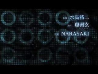 Четвёртый трейлер аниме «Изгнанные из Рая»