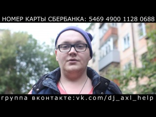 Призыв о помощи от друзей и коллег Горбунова Евгения (Dj AXL) http://vk.com/dj_axl_help