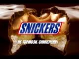 SNIKERS - Не тормози, сникерсни!
