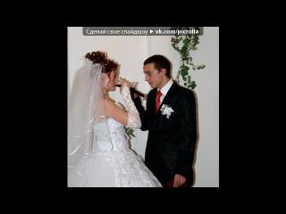 «свадьба» под музыку ♥ Эрика  - С первого взгляда♥ . Picrolla