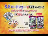 Samurai Sentai Shinkenger: Movie TV Spot