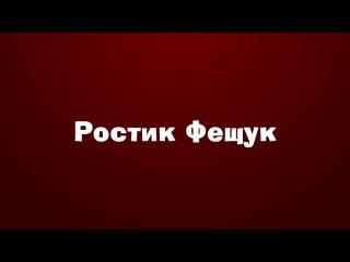 Ростик Фещук
