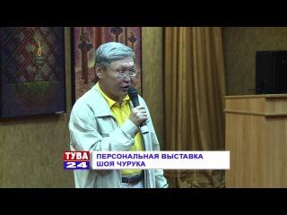 Выставка Шоя Чурука тува24