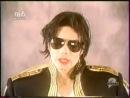 Майкл Джексон о концерте (ТВ-6 1999)