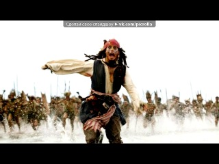 «ператы корибского моря» под музыку  ремикс на музыку из фильма Пираты Карибского моря RADIO EDIT RECORD  - Hes A Pirate (exclusive club Gala 2010 Dj Psixometr). Picrolla
