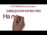 Планшет от Орифлейм всего за 199 рублей!!!