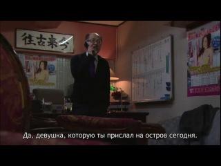 [EternalDream] Безжалостные люди - серия 1 (2) / 11 [русские субтитры]