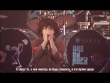 ONE OK ROCK - Nobodys Home (Live) (рус саб) [Bliss]