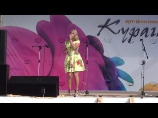 Курага-2014 Екатерина Пожидаева