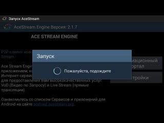 Установка Ace Stream engine 2.1.7 Torrent Stream Controller (Телек/Телик/Монитор/Проектор/Планшет/Телефон) (Windows, Android, ios) для Торрент ТВ torrent-tv.ru просмотр каналов (видеоотчёт и архив) bandicam GRAND THEFT AUTO V ОБЗОР PLAYSTATION 3 GTA 5 ГТА X BOX 360 КУПИТЬ СКАЧАТЬ ТОРРЕНТ ГЕЙМПЛЕЙ ЛЕТСПЛЕЙ LET'S PLAY GAME SKYPE ICQ ВКОНТАКТЕ ЮТУБ YOUTUBE VKONTAKTE LMStar Leonid Москва Россия Russia Moscow Connectify internet outernet интернет аутернет fraps