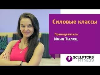 Презентация групповых программ клуба Sculptos Gusi-Лебеди
