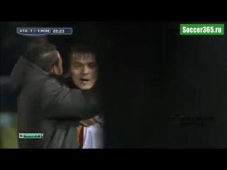 Видео обзор матча Аталанта - Рома (1-2)