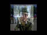 «Моя присяга» под музыку Армия - В военкомате случай был седой парнишка приходил ( Я видел смерть я видел бой, домой вернулся я живой, но там меня уже никто не ждет. Любимая моя с другим, и в этом мире я один, а там мои друзья штурмуют дзот. (Чечня в огне - второй Афган). Picrolla