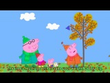 Peppa Pig S02E08 Windy Autumn Day (eng subs)