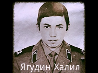 Ягудин Халил Харисович