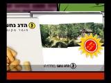 Hadag Nahash - Eize Kef - הדג נחש - איזה כיף