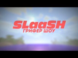 Интро для SLaaSH.