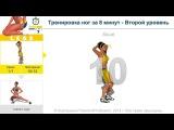Тренировка ног за 8 мин