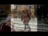 «С моей стены» под музыку Cha-cha-cha - Pussycat Dolls - Песня из фильма