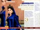 Оценка журнала «Отдохни!» «Роксолана. Великолепный век. решающая битва».
