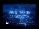 28 августа в 17.00 в баре PR кастинг третьего сезона Холостяк