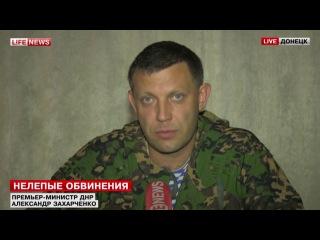 Захарченко - Нам хватит брошенной силовиками техники, чтобы победить  16.08.14