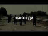 Новороссия клип (Донецк, Донбасс, Луганск, ДНР, ЛНР)