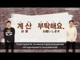 140714 Уроки корейского с FTISLAND Ep. 15 (рус. саб)