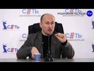 Николай Стариков (Беседа 15 декабря 2014 г.)