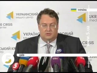 Про предателей - милиционеров. Антон Геращенко 20.08.2014