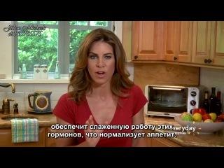 Джиллиан Майклс - Четыре стратегии подавления аппетита (русские субтитры)
