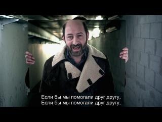 Si l'on s'aimait_le clip_Enfoires 2010 (рус.суб)