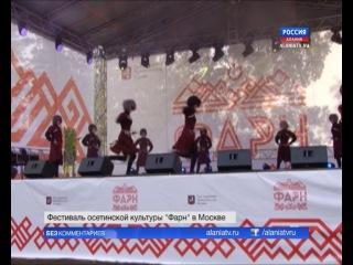 БЕЗ КОММЕНТАРИЕВ. Фестиваль осетинской культуры