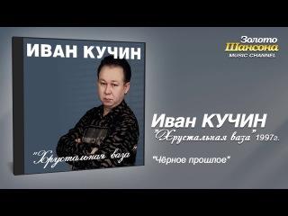 Иван Кучин Чёрное прошлое Audio