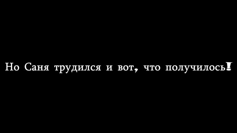 Александр Просяник №1 проба
