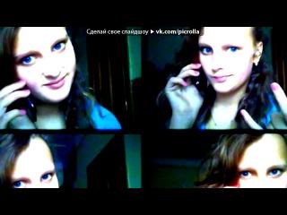 «Webcam Toy» под музыку Планета лето - Я с тобой! - Пусть в сердце моем ты будешь всегда , пусть наша любовь будет вечна! Я люблю тебя больше всей своей жизни , ты моё солнышко в тёмнём космосе! Ты самая лутшчая на свете! Ты моя мечта которая превратилась