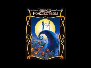 «Horror» под музыку Кошмар перед Рождеством  - Это Хэллоуин (русская озвучка) . Picrolla