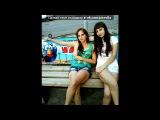 я и мой друзья под музыку Бьянка &ampamp St1m - Ключи. Picrolla