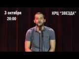 Приглашение Руслана Белого на концерт в Самаре 3.10.14 г.