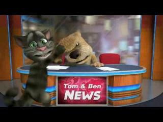 Талкин Бен и Талкин Том.