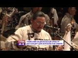 Тувинский Национальный оркестр дал концерт для журналистов Сибири. #Тува24