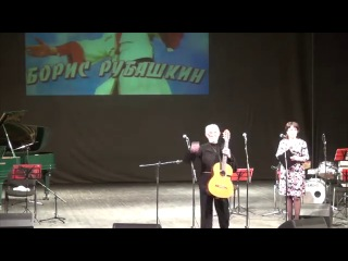 Борис Рубашкин. Концерт в Волгограде /21.11.2013/