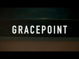 Грейспойнт. Gracepoint. [TT'S]
